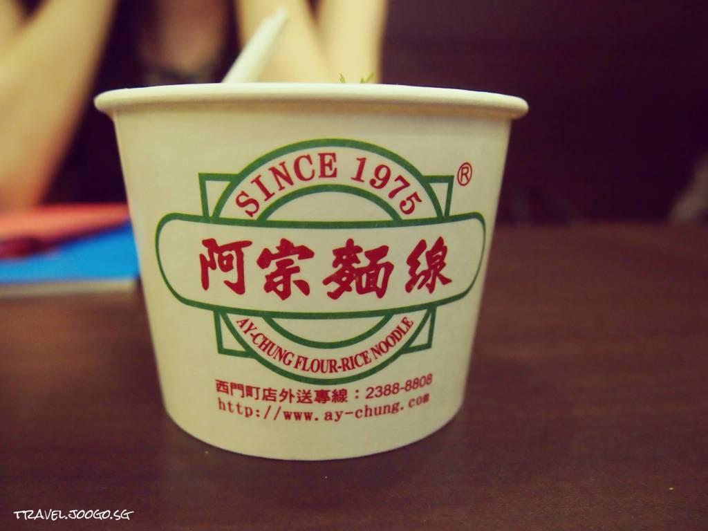 TW25 Taipei - travel.joogo.sg