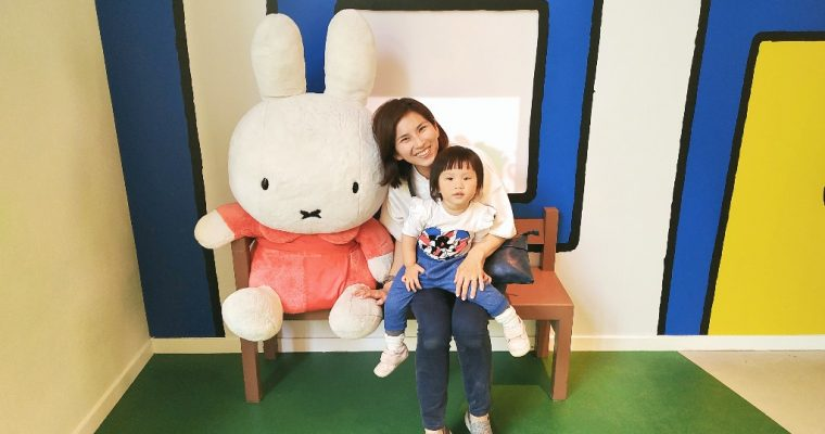 Review of Miffy Museum (Nijintje) in Utrecht, Netherlands